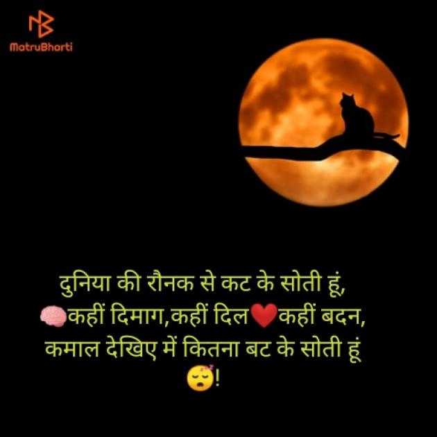 Hindi Thought by Arjun Rajput : 111315646
