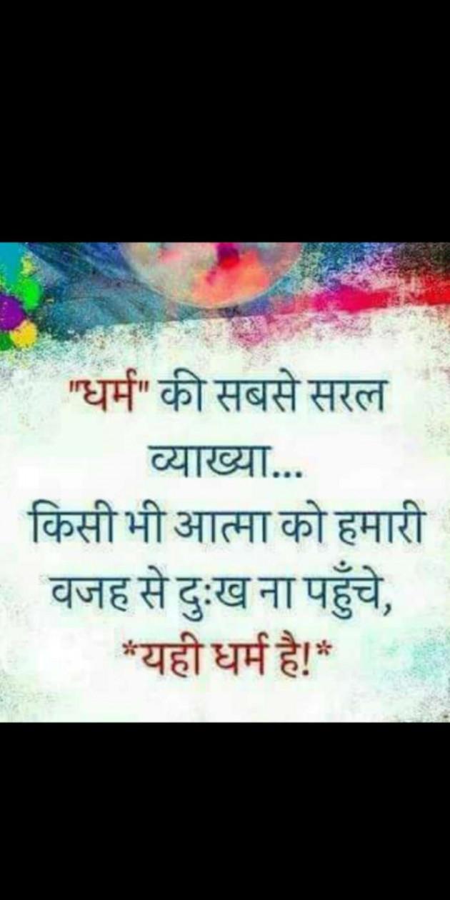 Hindi Motivational by Heema Joshi : 111317554