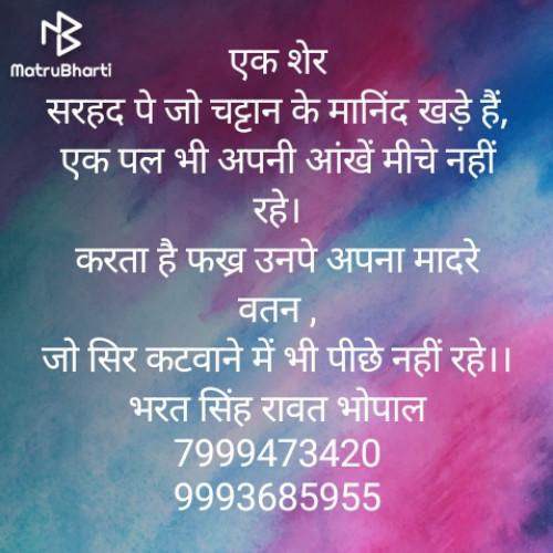 Post by Bharat Singh Rawat Kavi on 04-Jan-2020 07:26am