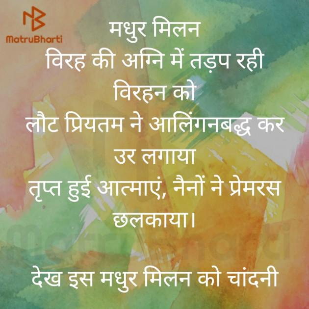 Hindi Poem by Saroj Prajapati : 111318345