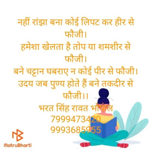 Post by Bharat Singh Rawat Kavi on 05-Jan-2020 12:40pm