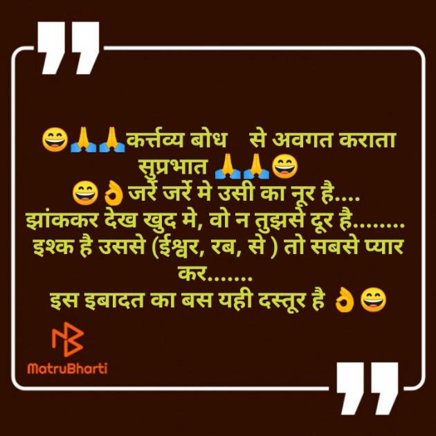 Hindi Quotes by Rakesh Panday : 111319264
