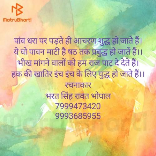 Post by Bharat Singh Rawat Kavi on 06-Jan-2020 10:12am