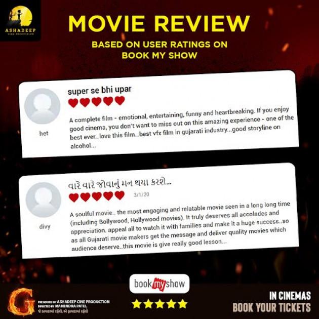 Gujarati Funny by G - The Film : 111319594