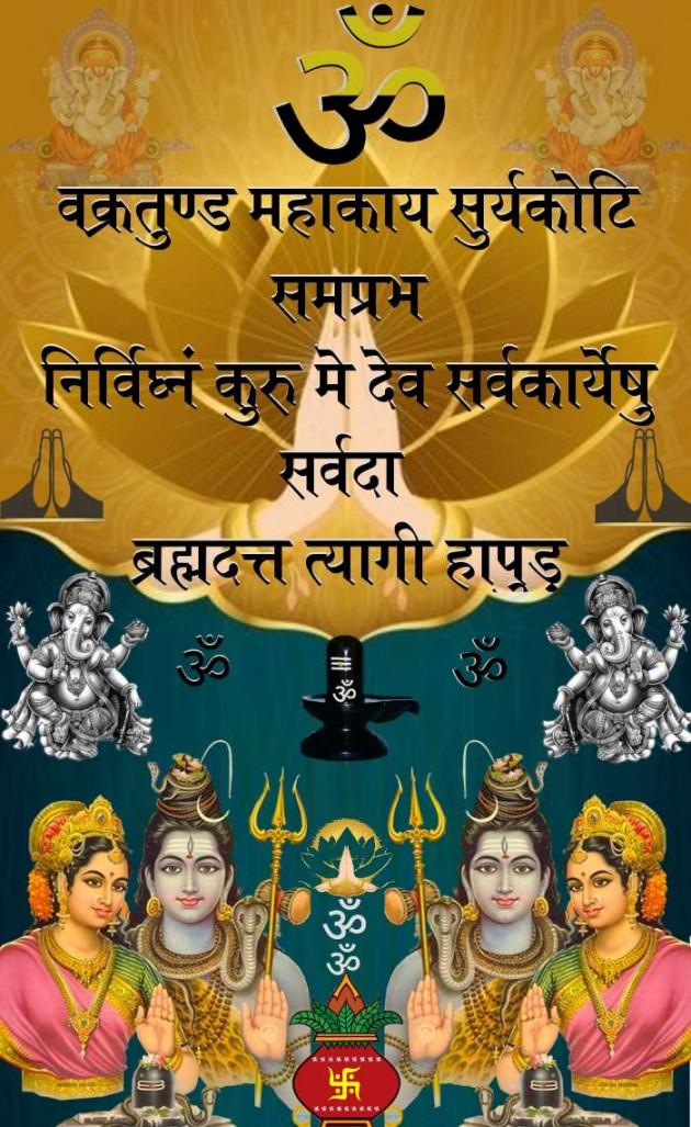 Hindi Religious by ब्रह्मदत्त त्यागी : 111320379