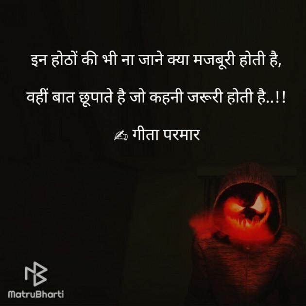Hindi Blog by Parmar Geeta : 111320552
