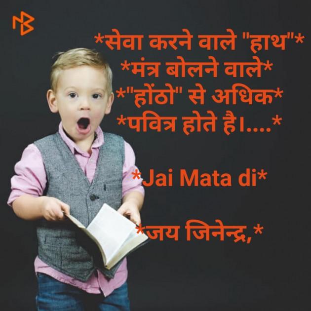 Hindi Quotes by Rakesh Panday : 111320963