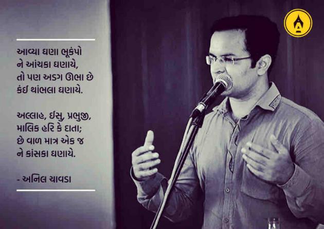 Marathi Poem by Anil Chavda : 111321522