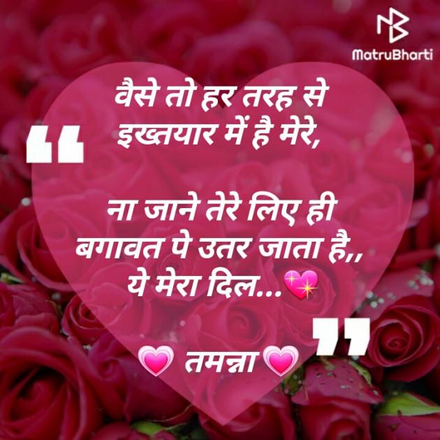 Hindi Good Morning by Tinu Rathod _તમન્ના_ : 111321574