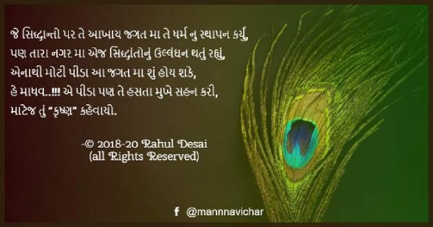 Gujarati Quotes by Rahul Desai : 111322257