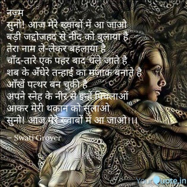 English Poem by Swatigrover : 111322498