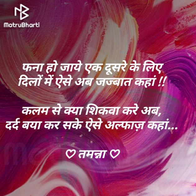Hindi Good Morning by Tinu Rathod _તમન્ના_ : 111322525