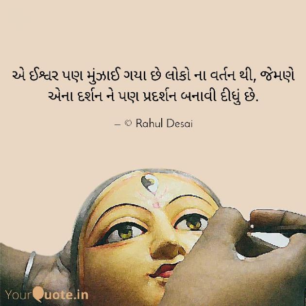 Gujarati Quotes by Rahul Desai : 111322861