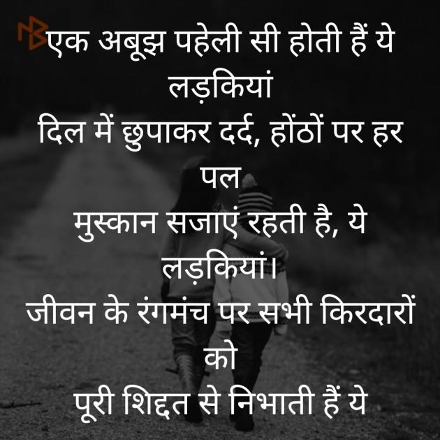 Hindi Poem by Saroj Prajapati : 111322893