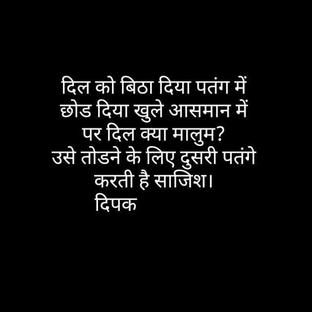 Hindi Shayri by Deepak Tokalwad : 111323587