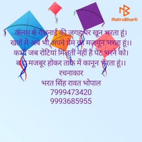 Post by Bharat Singh Rawat Kavi on 14-Jan-2020 06:32pm