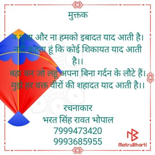 Post by Bharat Singh Rawat Kavi on 14-Jan-2020 07:07pm