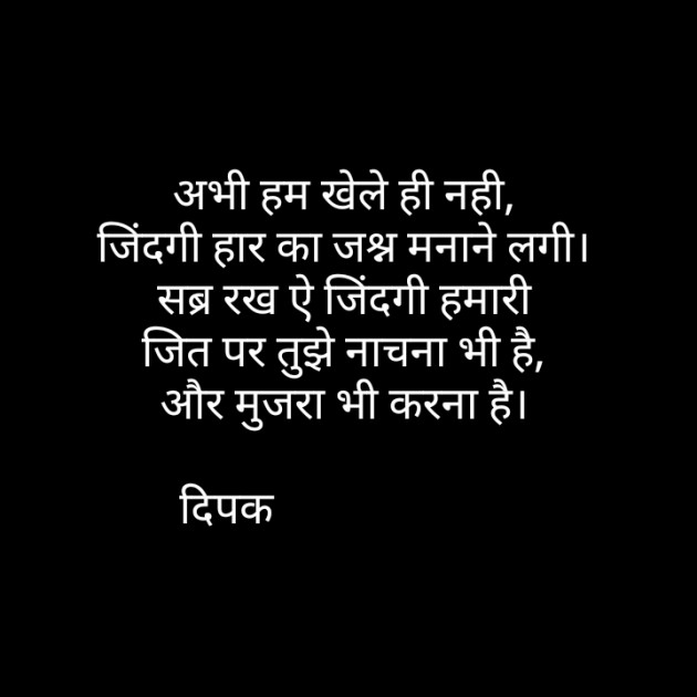 Hindi Shayri by Deepak Tokalwad : 111324447