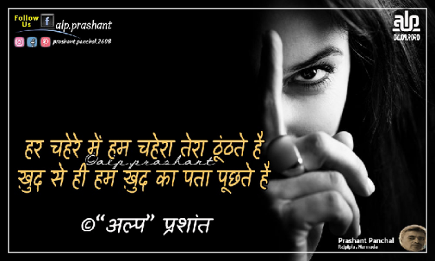 Hindi Shayri by alpprashant : 111324624