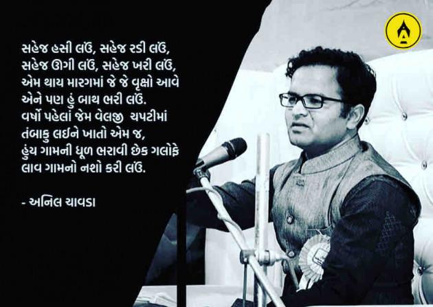 Marathi Poem by Anil Chavda : 111324667