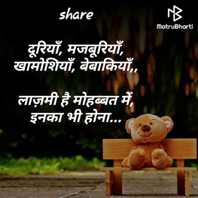 Hindi Good Morning by Tinu Rathod _તમન્ના_ : 111325108