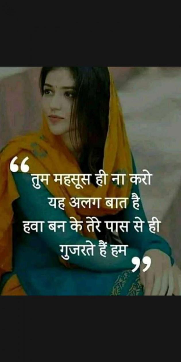Hindi Shayri by Heema Joshi : 111325175