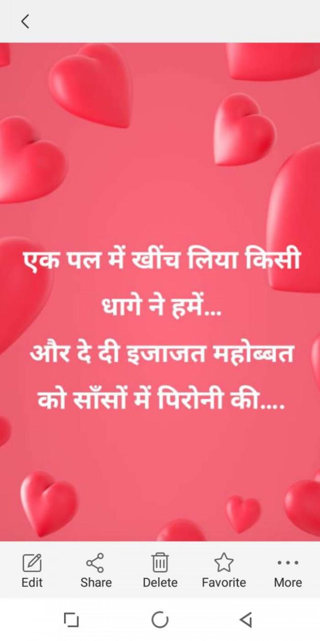 Hindi Shayri by Heema Joshi : 111325176