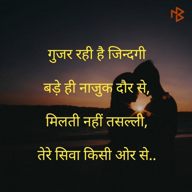 Hindi Shayri by Parmar Geeta : 111325190