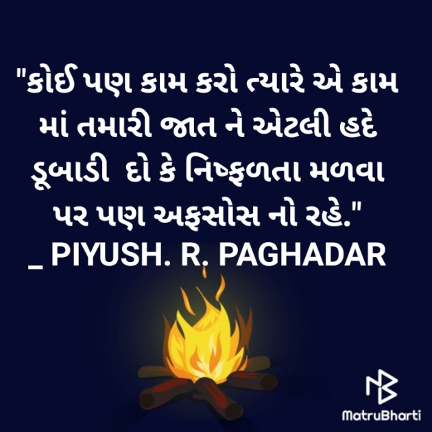 Gujarati Motivational by Piyush Patel : 111325397