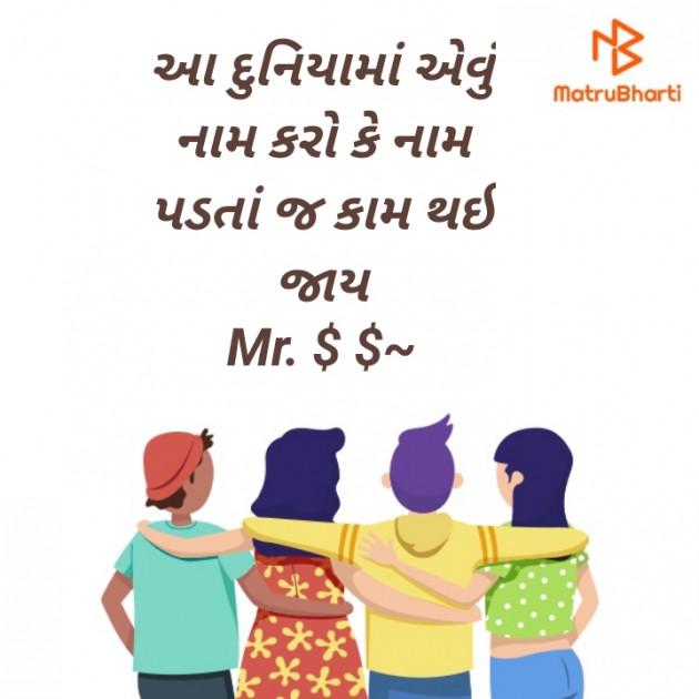 Gujarati Thought by Sagar S Rasadiya : 111325415