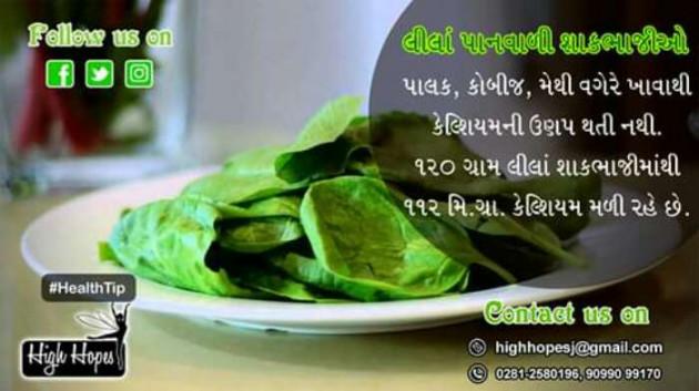 Gujarati Motivational by Suresh Tanna : 111325497