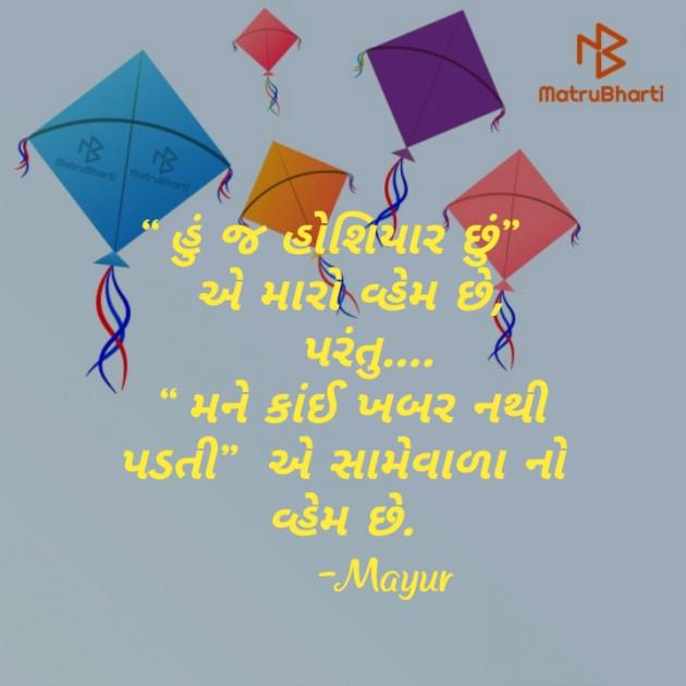 Gujarati Shayri by Mayur Jethava : 111325543