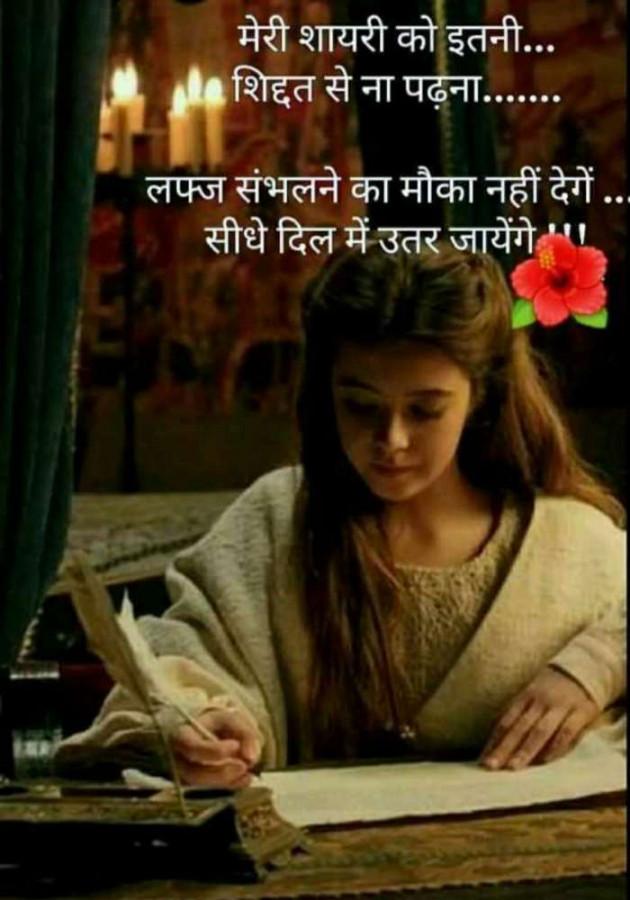 Gujarati Shayri by Balkrishna patel : 111325557