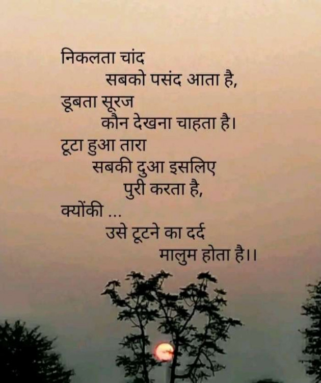 Gujarati Shayri by Sanju Parmar : 111325649