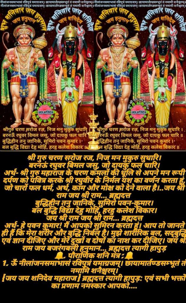 Hindi Religious by ब्रह्मदत्त त्यागी : 111325673
