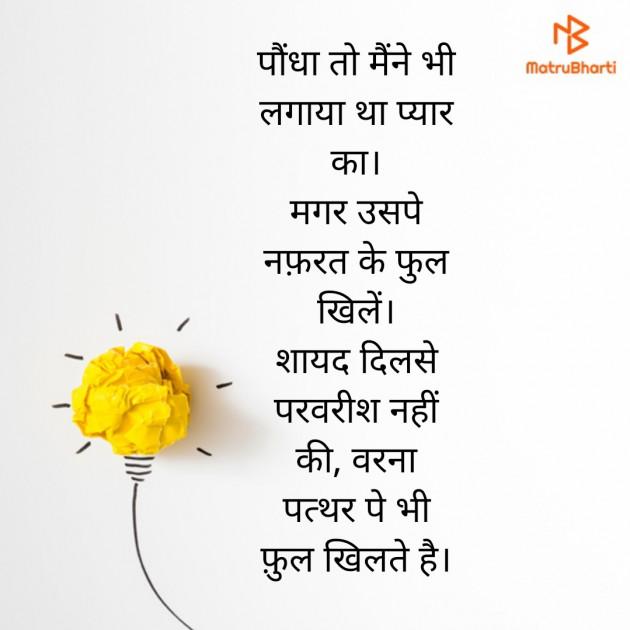 Hindi Good Evening by Suryakant Majalkar : 111326185