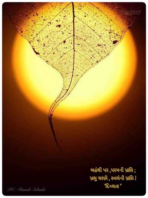 Gujarati Religious by Divya Soni : 111326933