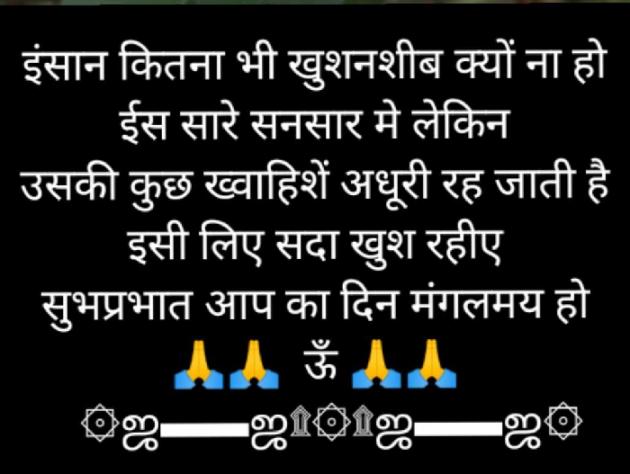 Hindi Shayri by vishavmohan gaur : 111326934