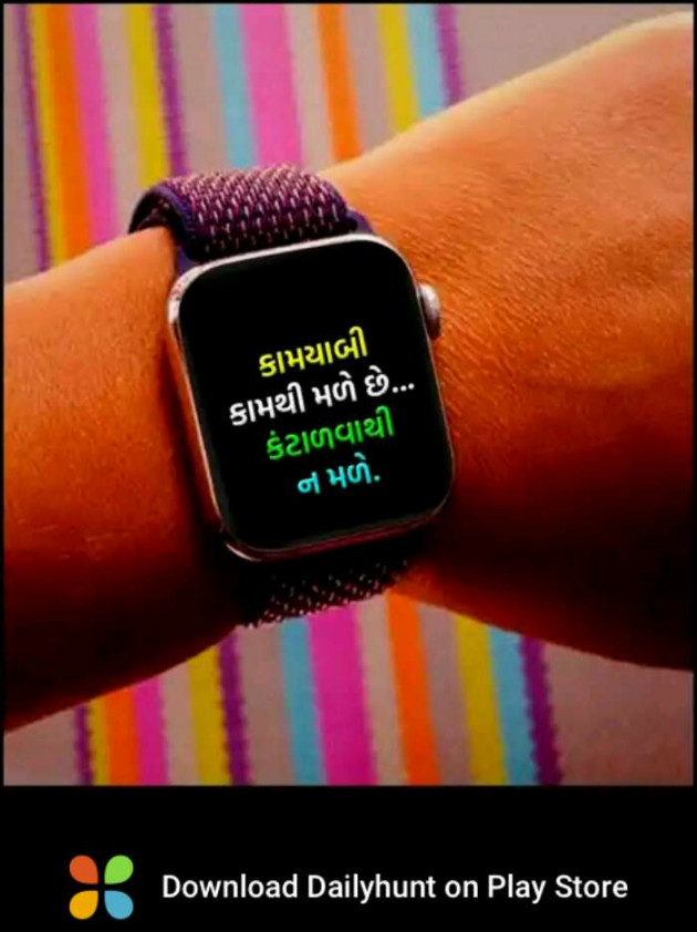 Gujarati Good Evening by Suresh Tanna : 111327317