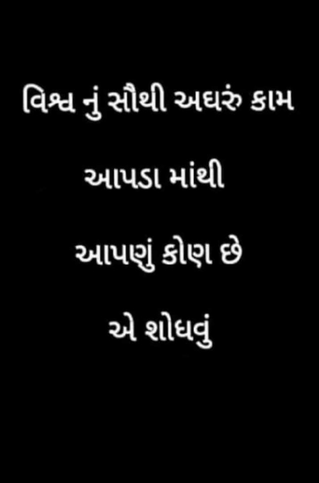 Gujarati Thought by Dhvani Patel : 111327980