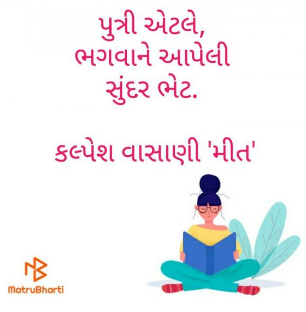 Gujarati Hiku by Vasani Kalpesh : 111328071