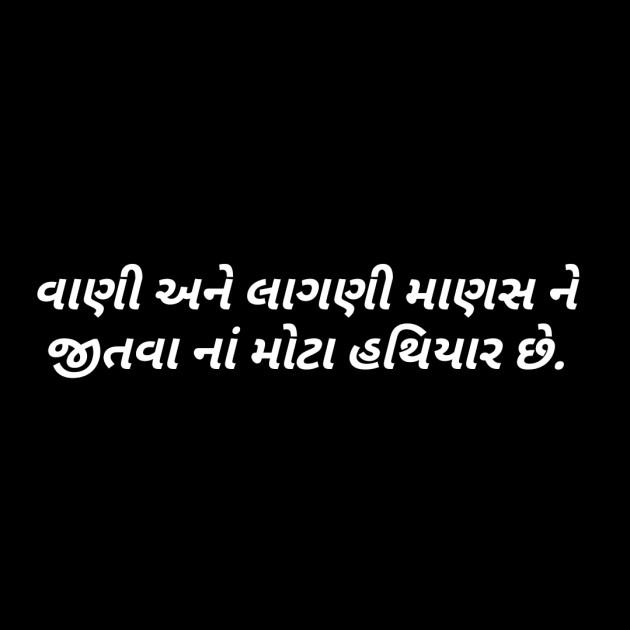 Gujarati Motivational by Sachin Ahir : 111328234