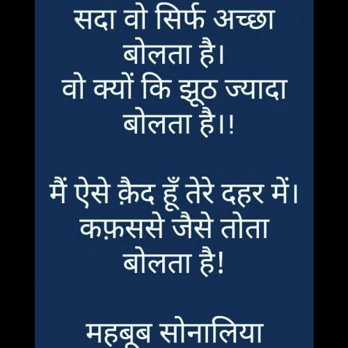 Post by Author Mahebub Sonaliya on 22-Jan-2020 01:30pm