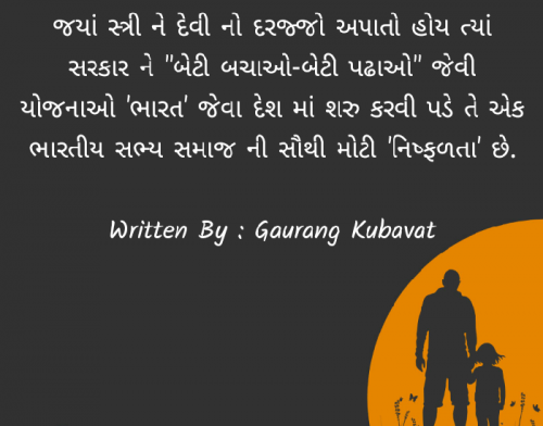 Post by GAURANG KUBAVAT on 22-Jan-2020 08:27pm