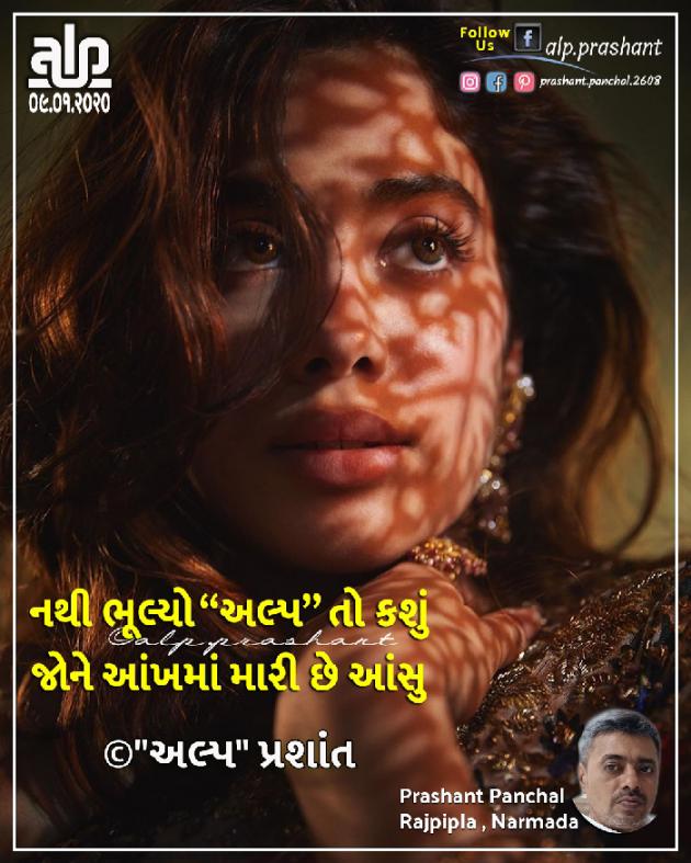 Gujarati Shayri by alpprashant : 111328471