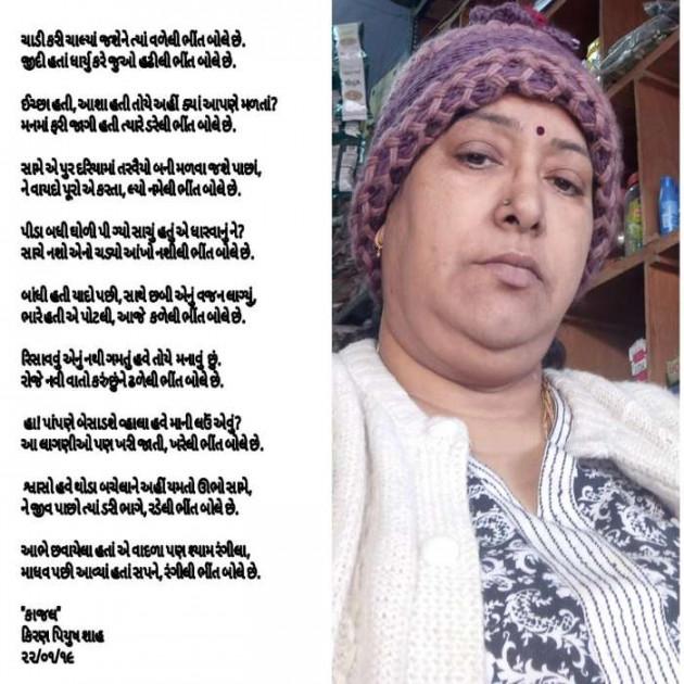 Gujarati Poem by Kiran shah : 111328598