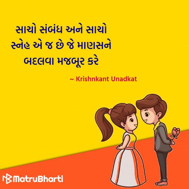 Gujarati Quotes by Hu Gujarati : 111329173