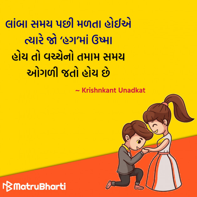 Gujarati Quotes by Hu Gujarati : 111329174
