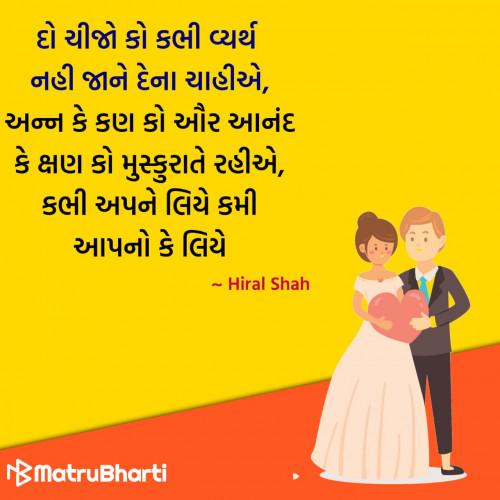 Post by Hu Gujarati on 01-Mar-2020 10:00pm