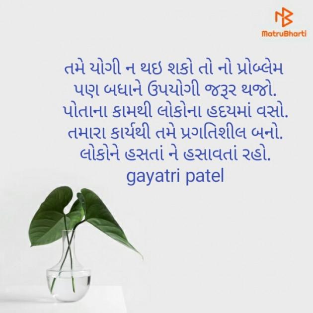 Gujarati Motivational by Gayatri Patel : 111329257
